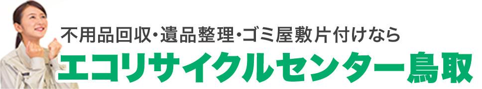 エコリサイクルセンター鳥取